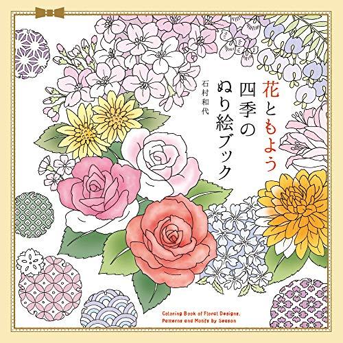 花ともよう 四季のぬり絵ブックの詳細を見る