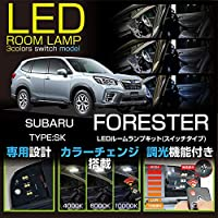 【調光・調色可】LEDルームランプキット Cセット/8点 ナンバー灯:6000K/白色 スバル フォレスター 【型式:SK】※アドバンスは適合不可