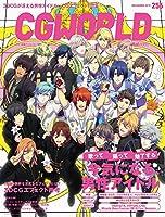 CGWORLD (シージーワールド) 2019年  12月号 vol.256 (特集:今をときめく男性アイドルCG、3DCGエフェクト再考)