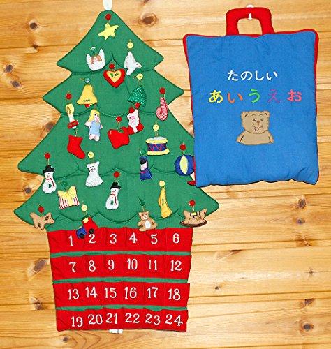 クリスマス 布絵本  布のアドベント カレンダー/あいうえお 壁掛け クリスマスツリー ボタンかけオーナメント24個付き/ たのしい あいうえお メリークリスマス ギフトセット 2点組み 知育