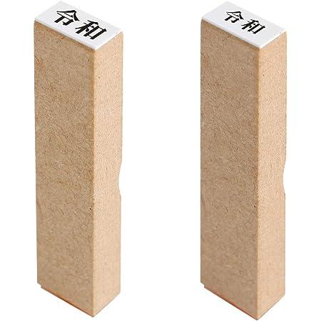 プラス 令和 スタンプ 新元号スタンプセット (大&中) 木製 52-978+52-979