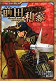 戦国人物伝 前田利家 (コミック版 日本の歴史 (36))
