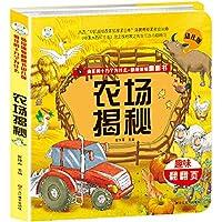 疯狂的十万个为什么·情境体验翻翻书幼儿版 农场揭秘3-6岁 3D立体书益智 彩图绘本