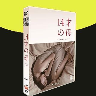 三浦春馬DVD 「14歳の母」TV +特集+ OST 7枚組DVD 全11話を収録 日本のテレビシリーズ