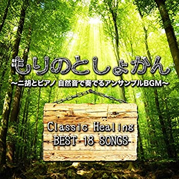 Forest Library - Piano and Erhu Best BGM