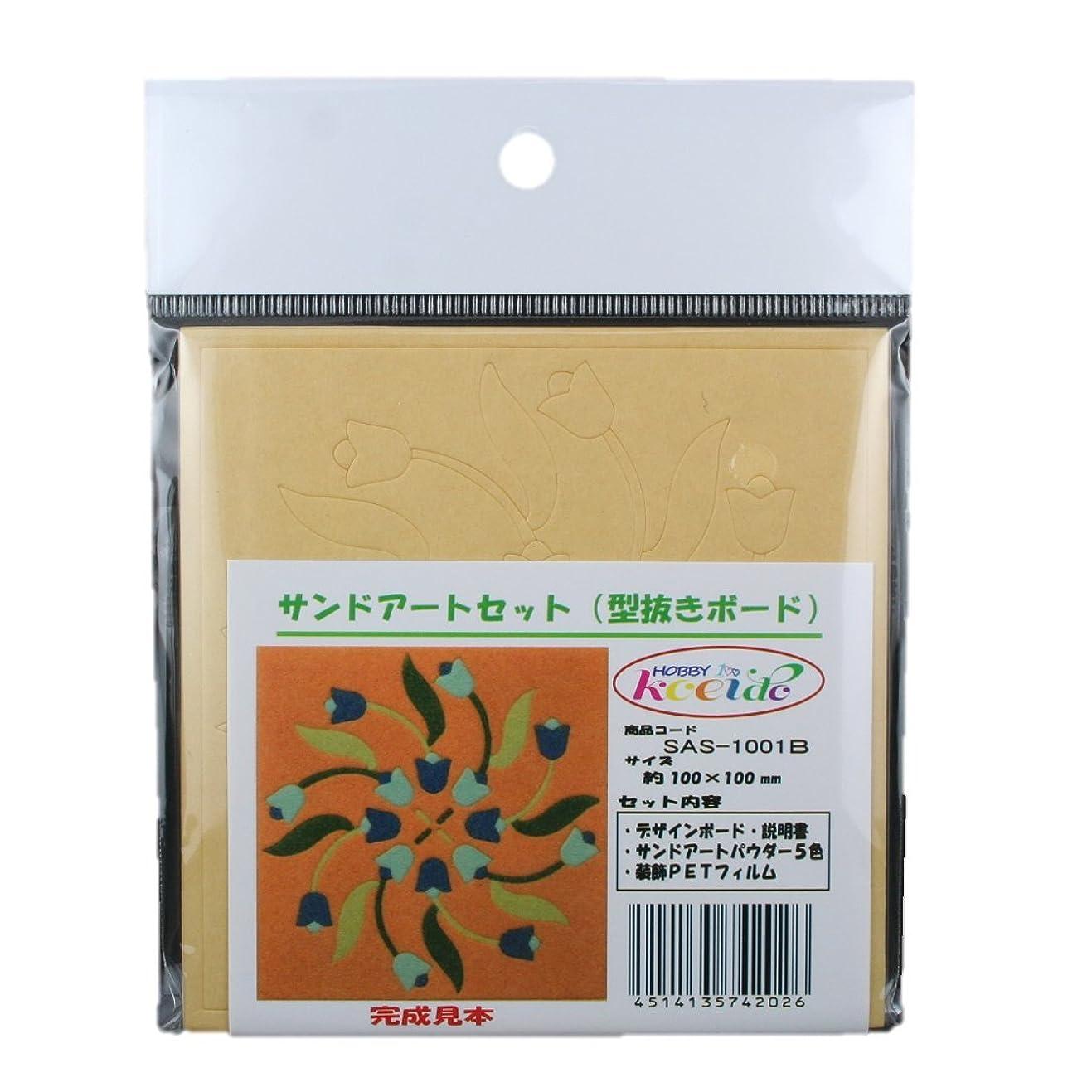 悲観的尊敬水分Koeido-hobby サンドアートセット(砂絵)  SAS-1001B