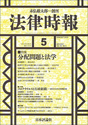 法律時報 2021年5月号 通巻1163号◇【特集】分配問題と法学
