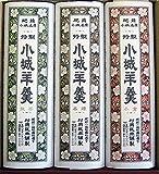 特製 切 小城 ようかん 村岡総本舗 江戸時代 伝統製法 羊羹 (つぶあん1本)