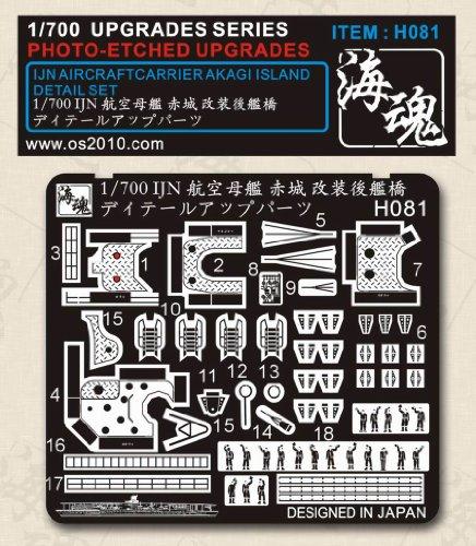 1/700 WW II 日本海軍 航空母艦 赤城 改装後艦橋ディテールアップパーツ 海魂 OceanSpirit [H081] IJN Aircraft Carrier Akagi Island Detail Set