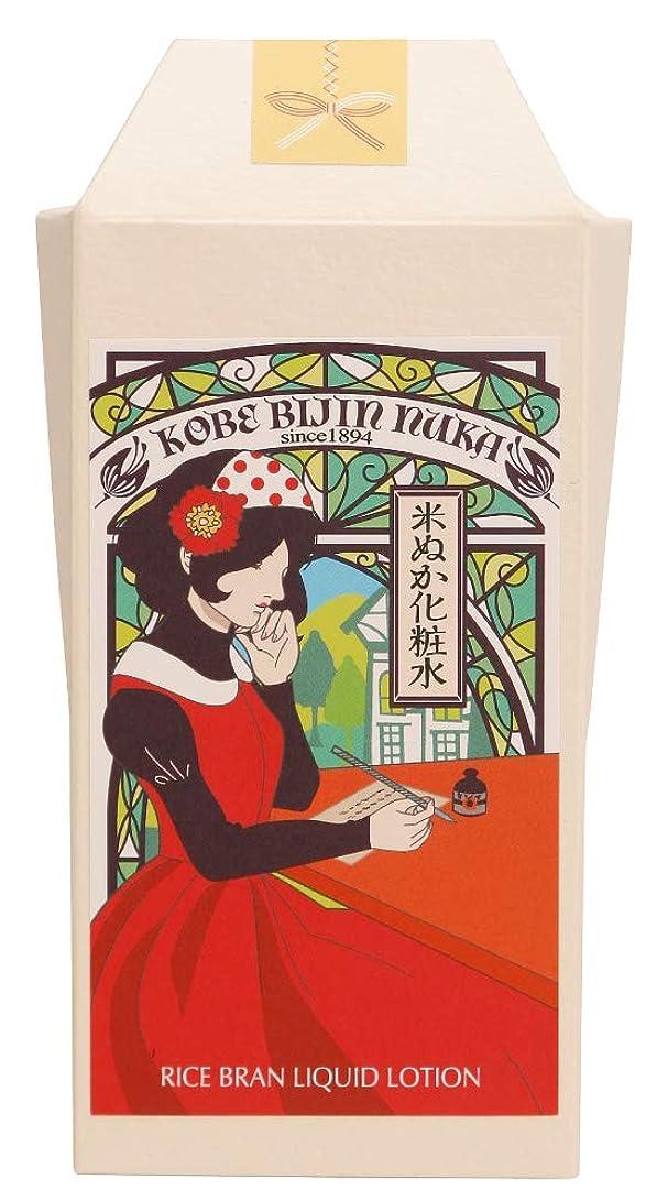 厄介な無意識乱暴な神戸美人ぬか 米ぬか化粧水 150mL