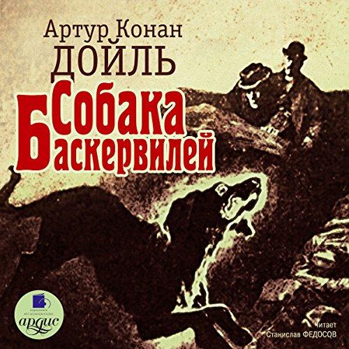Sobaka Baskerviley [The Hound of the Baskervilles] audiobook cover art