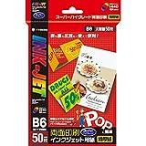 タカ印 インクジェット用紙 12A7625 マットタイプ B6判