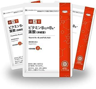 ビタミンB12+B6・葉酸(持続型) しっかり90日分 [健康補助食品]着色料・香料・保存料不使用 サンセリテのサプリメントはすべて国内GMP工場で製造しているため安全・安心