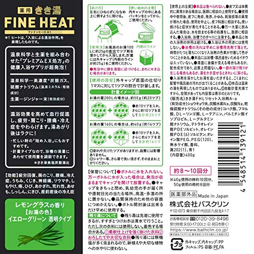 【医薬部外品】きき湯ファインヒート炭酸入浴剤レモングラスの香り400g超発泡タイプ