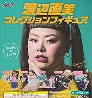 渡辺直美 コレクションフィギュア [全5種セット(フルコンプ)]