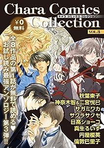 Chara Comics Collection 3巻 表紙画像