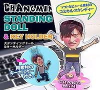 チャンミン (MAX/東方神起) スタンディングドール + キーホルダー (Standing Doll + Key Holder) マスコット グッズ