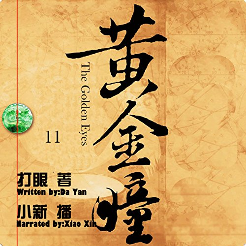 黄金瞳 11 - 黃金瞳 11 [The Golden Eyes 11] audiobook cover art