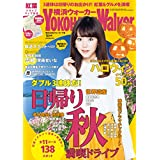 YokohamaWalker横浜ウォーカー 2014 10月号 [雑誌]
