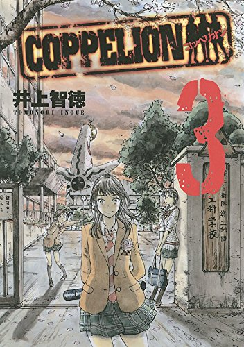 COPPELION Vol. 3 (English Edition)