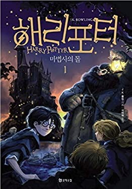Harry Potter and the Sorcerers Stone (Korean Edition) : Book 1. (Korean)