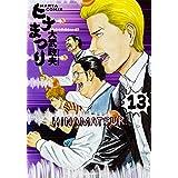 ヒナまつり 13 (ハルタコミックス)