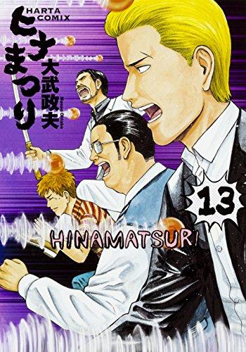 ヒナまつり 13 (ハルタコミックス)の詳細を見る