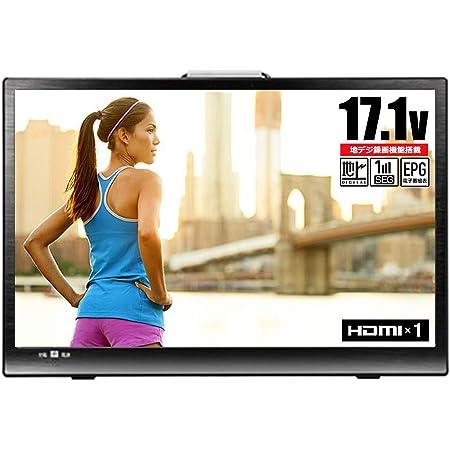東京Deco 17V型 ポータブル 液晶テレビ フルセグ搭載 HDMI入力 17.1インチ [3wayスタイル&録画機能搭載] アンテナケーブル 壁掛け 地デジ ワンセグ ポータブル TV 15 14 【国内メーカー12カ月保証】 o000