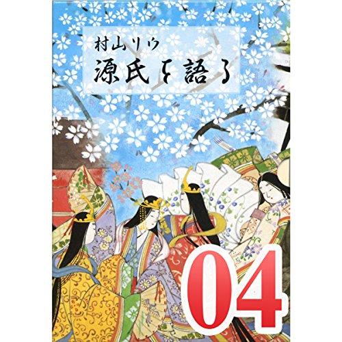 『村山リウ「源氏を語る」第4巻「葵の巻(後編)」』のカバーアート