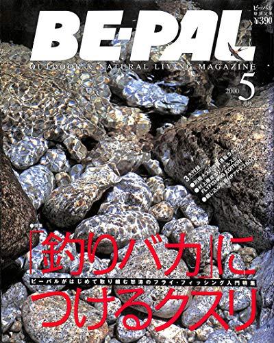 BE-PAL (ビーパル) 2000年5月号 「釣りバカ」につけるクスリ / アウトドアズマンの本棚