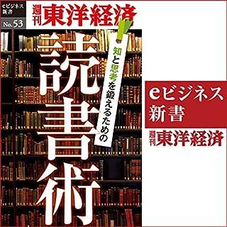 『知と思考を鍛えるための読書術 (週刊東洋経済eビジネス新書 No.53)』のカバーアート