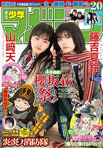 週刊少年マガジン 2021年1号[2020年12月2日発売] [雑誌]
