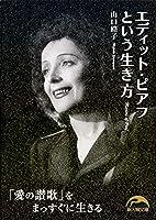エディット・ピアフという生き方 (新人物文庫)