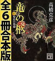 竜の柩 全6冊合本版 (講談社文庫)
