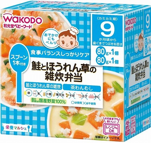 栄養マルシェ 鮭とほうれん草の雑炊弁当×3個