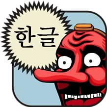 TenguGo Hangul (Korean Alphabet)