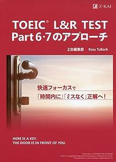 TOEIC® L&R TEST Part 6・7のアプローチ (アプローチシリーズ)