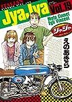 ジャジャ (19) (サンデーGXコミックス)