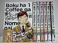 僕はコーヒーがのめない コミックセット (ビッグコミックス) [マーケットプレイスセット]