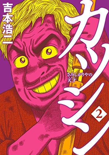 カツシン~さみしがりやの天才~ 2巻(完): バンチコミックス