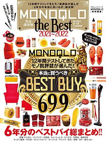 100%ムックシリーズ MONOQLO the Best 2021~2022 (100%ムックシリーズ)