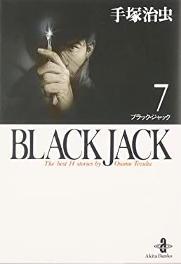 Black Jack―The best 14stories by Osamu Tezuka (7) (秋田文庫)