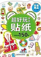 超好玩游戏贴纸——日常用品(150张环保可反复粘贴不干胶,让宝宝开开心心贴贴纸,快快乐乐学知识,全面锻炼宝宝手、眼、脑协调能力。)