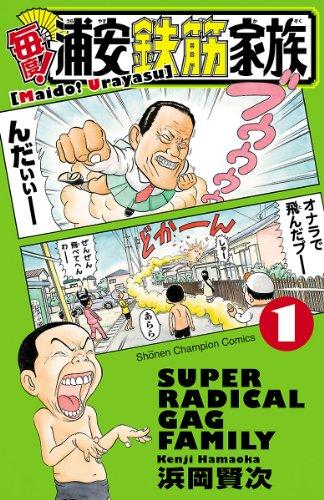 毎度!浦安鉄筋家族 1 (少年チャンピオン・コミックス) - 浜岡賢次