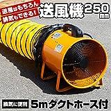 【送料無料】送風機 250mm + ダクトホース5m セット 業務用 ポータブルファン エアダクト 扇風機 ファン 空気循環 ###送風機SHT-250◆### (250mm)