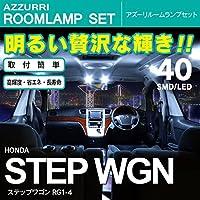 ステップワゴン RG1 RG2 RG3 RG4 SMD LEDルームランプ 40発