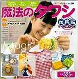 魔法のタワシ (総集編) プチブティックシリーズ no.294