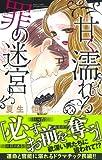 甘く濡れる罪の迷宮 (ミッシィコミックスYLC Collection)