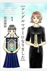 シングルマザーになりました 1巻 (まんが王国コミックス) Kindle版