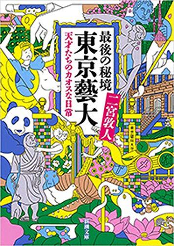 最後の秘境 東京藝大―天才たちのカオスな日常―(新潮文庫)